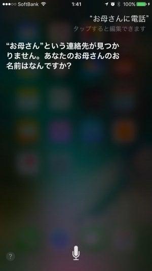 iPhone:Siriで家族に電話する