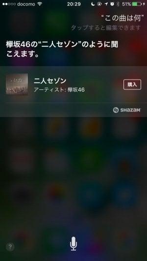 iPhone:Siriで流れている音楽の曲名を調べる