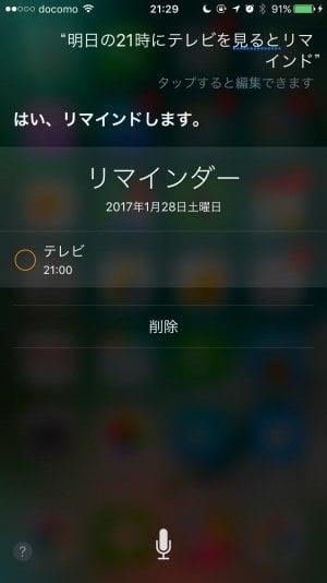 iPhone:Siriでリマインドする