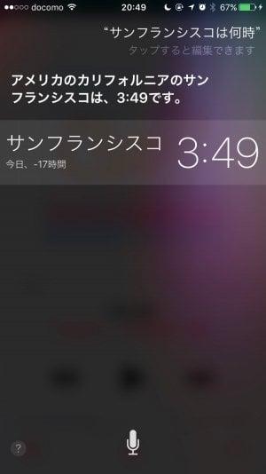 iPhone:Siriで現地時刻/時差を調べる