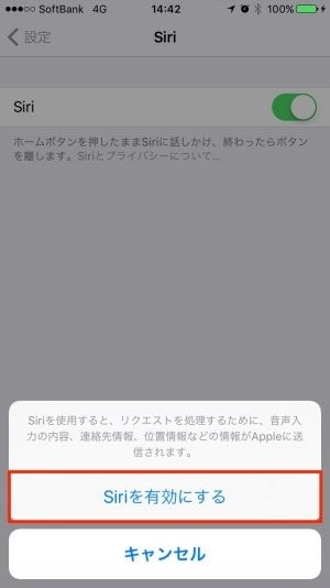 iPhone:Siri設定