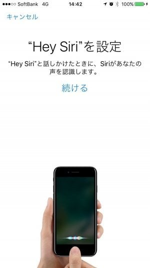 "iPhone:""Hey Siri""を設定"