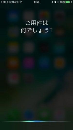 iPhone:Siriの使い方