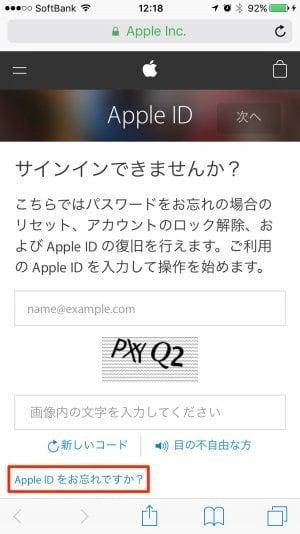 Apple ID をお忘れですか?