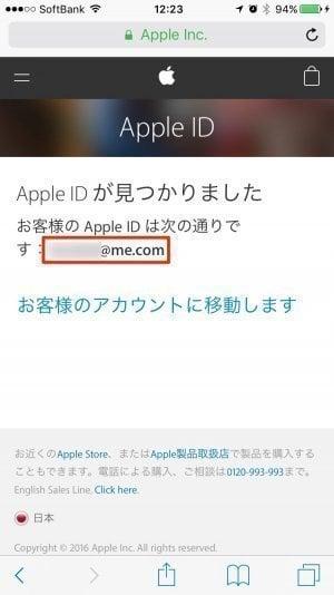 Apple IDが見つかりました