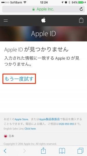 Apple IDが見つかりません