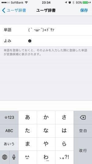 iPhone:ユーザ辞書に顔文字を登録