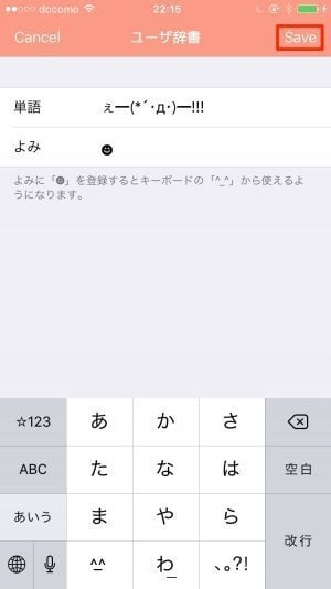 iPhone:顔文字アプリ「emoty」