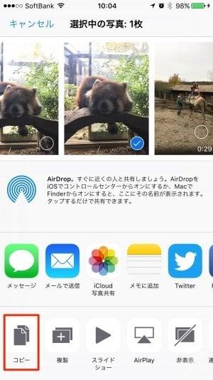 写真アプリ:画像コピー