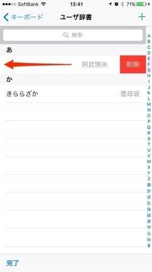 iPhone:ユーザー辞書の単語を削除する