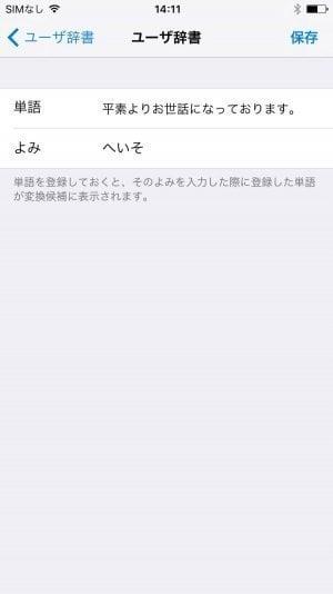 iPhone:ユーザ辞書に定型文を登録する