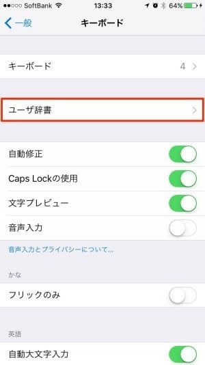 iPhone:「キーボード」画面