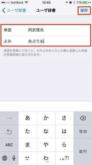 iPhone:「ユーザ辞書」画面