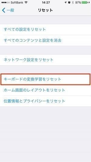 iPhone:リセット画面