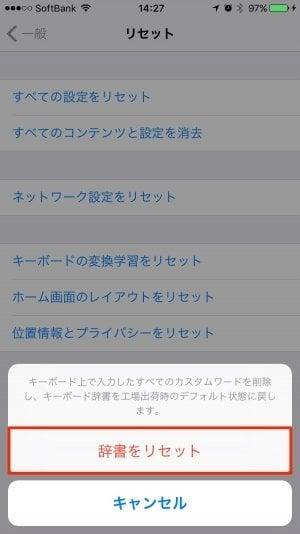 iPhone:辞書をリセット