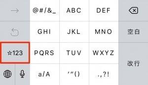 iPhone:アルファベット入力