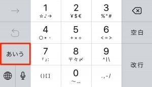 iPhone:数字・記号入力