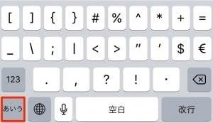 iPhone:フルキーボードで記号入力