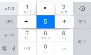 iPhone:フリック入力で記号