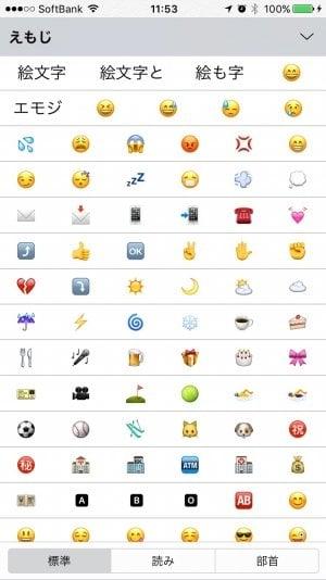 iPhone:絵文字