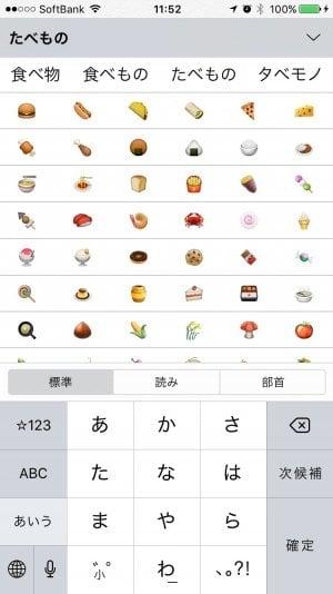 iPhone:食べ物