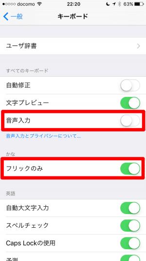 iPhone標準キーボード 設定