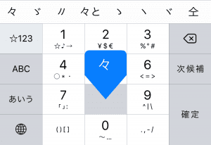iPhone標準キーボード