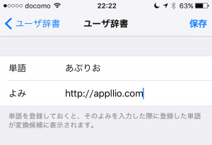 iPhone標準キーボード ユーザー辞書