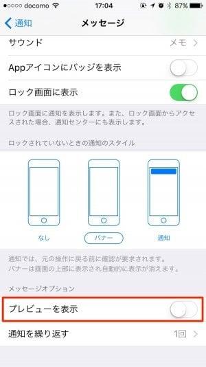 iPhone:プレビューを表示(iOS 10)
