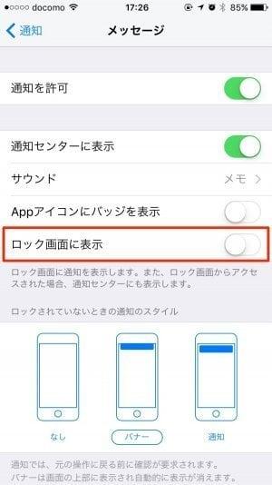 iPhone:ロック画面に表示(iOS 10)