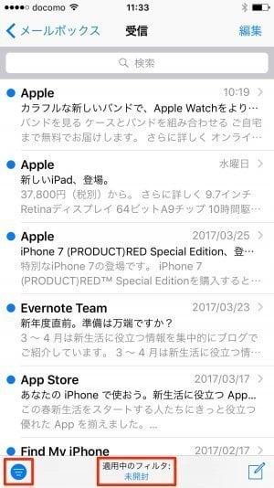 iPhone:未読メールをフィルタする