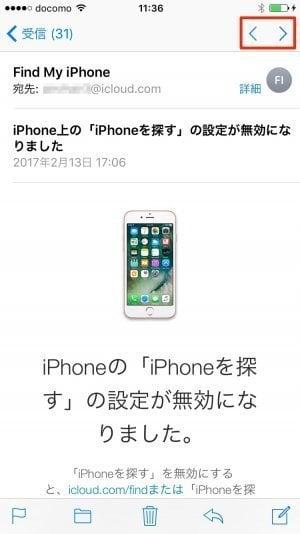 iPhone:未読メールを既読にする