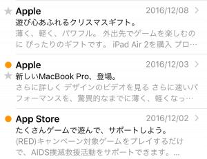 iPhone:VIPとフラグ