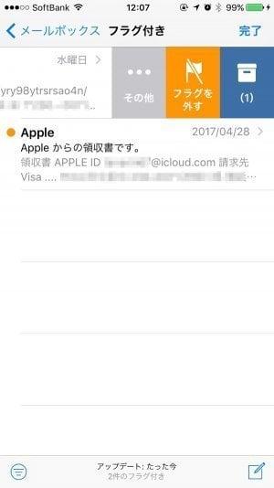 iPhone:フラグを外す