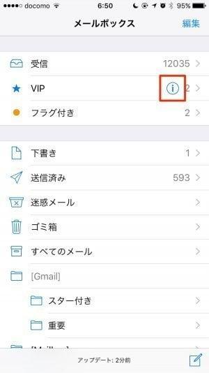 iPhone:VIP