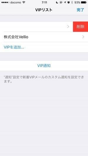 iPhone:VIPリストから連絡先を削除する