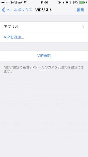iPhone:VIPを追加
