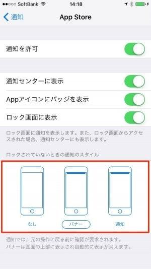 iPhone:通知スタイル