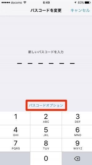 iPhone:パスコードオプション