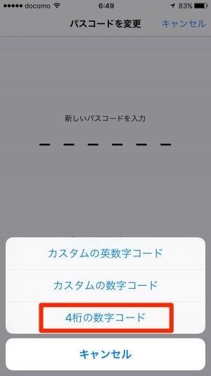 iPhone:パスコードを4桁に戻す