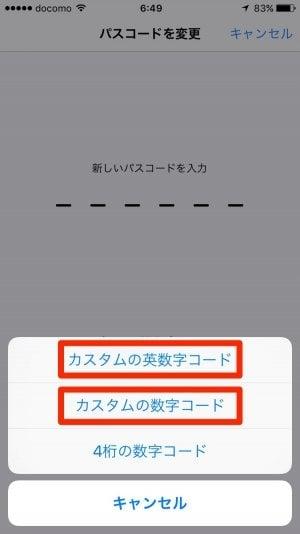 iPhone:カスタムの数字コード/カスタムの英数字コード