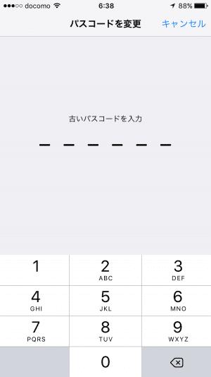 iPhone:古いパスコードを入力