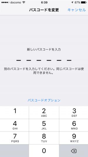 iPhone:古いパスコードと同じ新しいパスコードは設定できない