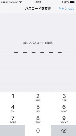 iPhone:新しいパスコードを確認