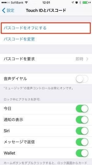簡単!iPhoneのパスコードを変更する方法