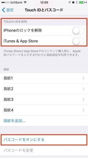 iPhone:パスコードがオフになる