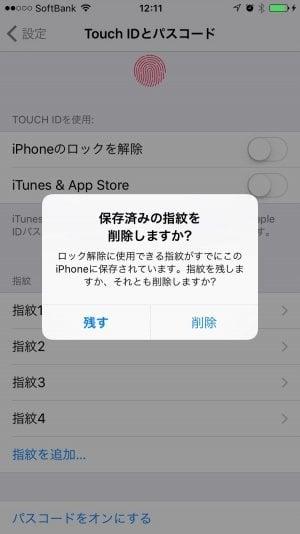 iPhone:Touch IDの指紋を残すか、削除するか