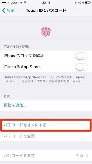 iPhone:Touch IDとパスコード