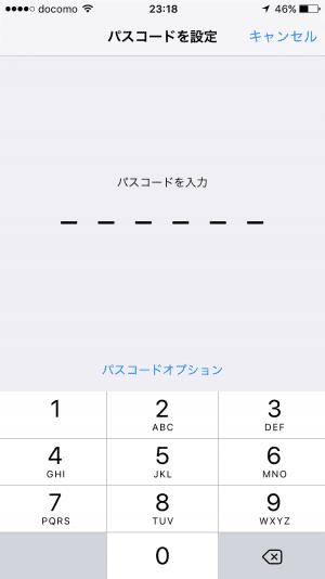 iPhone:新しいパスコードを入力