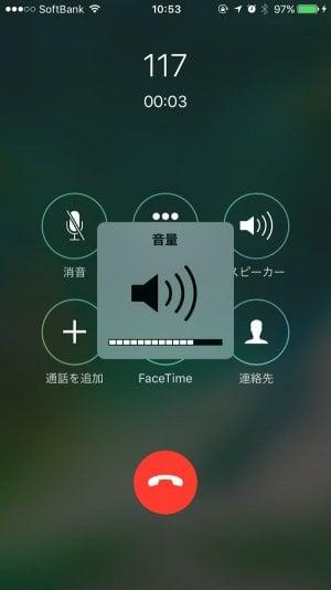 iPhone:電話の通話音量を調整する